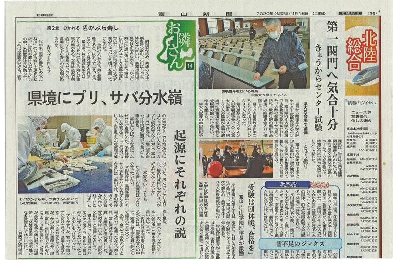 202001toyama-news