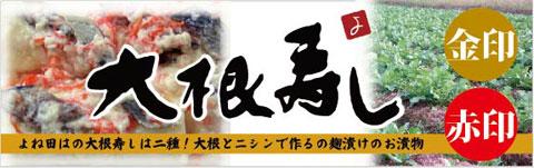 大根寿司金赤